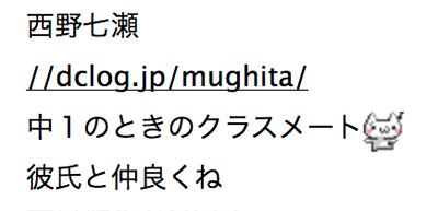 乃木坂46 西野七瀬 彼氏 疑惑 同級生ブログ 2