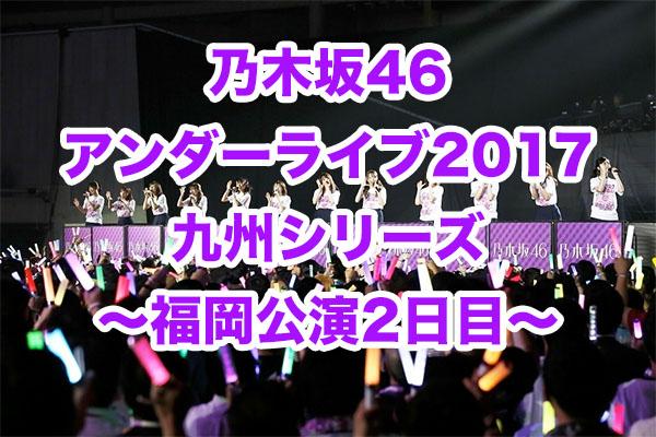 乃木坂46 アンダーライブ 2017 福岡2日目