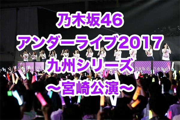 乃木坂46 アンダーライブ 2017 宮崎