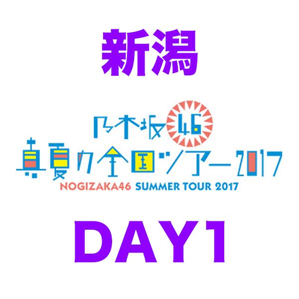 乃木坂46 真夏の全国ツアー2017 新潟公演 1