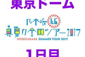 乃木坂46 真夏の全国ツアー2017 ファイナル 東京 1
