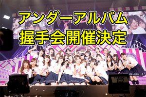 乃木坂46 アンダーアルバム 握手会のイメージ画像