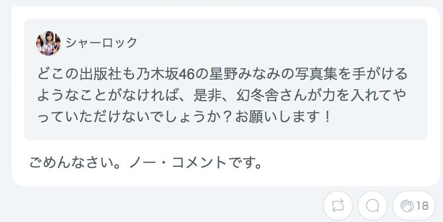 乃木坂46 星野みなみ 写真集 発売 2