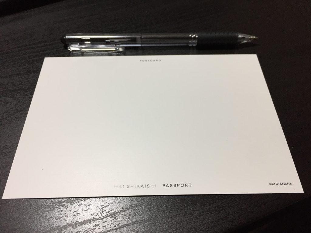 白石麻衣写真集 ポストカード