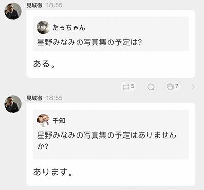 乃木坂46 星野みなみ 写真集 発売