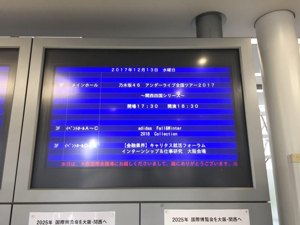 乃木坂46アンダーライブ 大阪