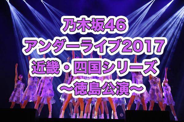 乃木坂46 アンダーライブ 近畿・四国 徳島
