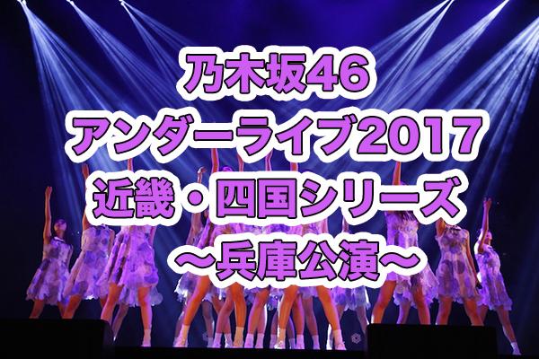 乃木坂46 アンダーライブ 近畿・四国 兵庫