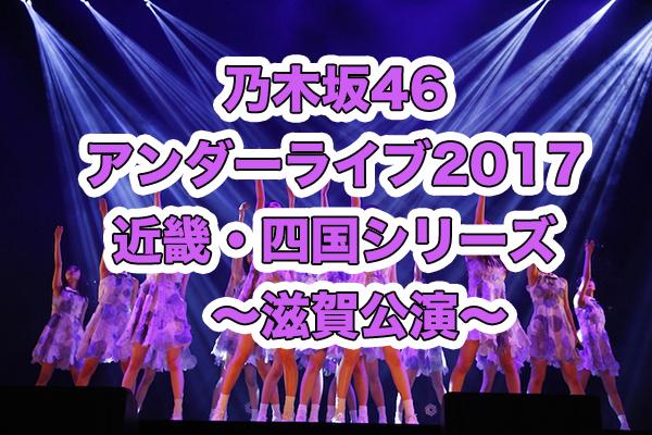 乃木坂46 アンダーライブ 近畿・四国 滋賀