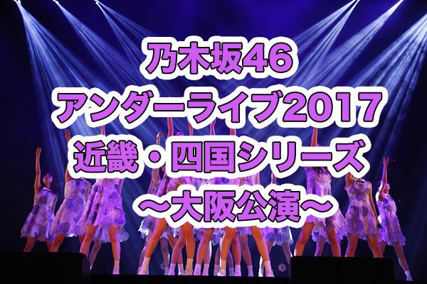 乃木坂46 アンダーライブ 近畿・四国 大阪