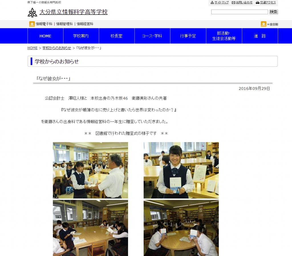 衛藤美彩 高校