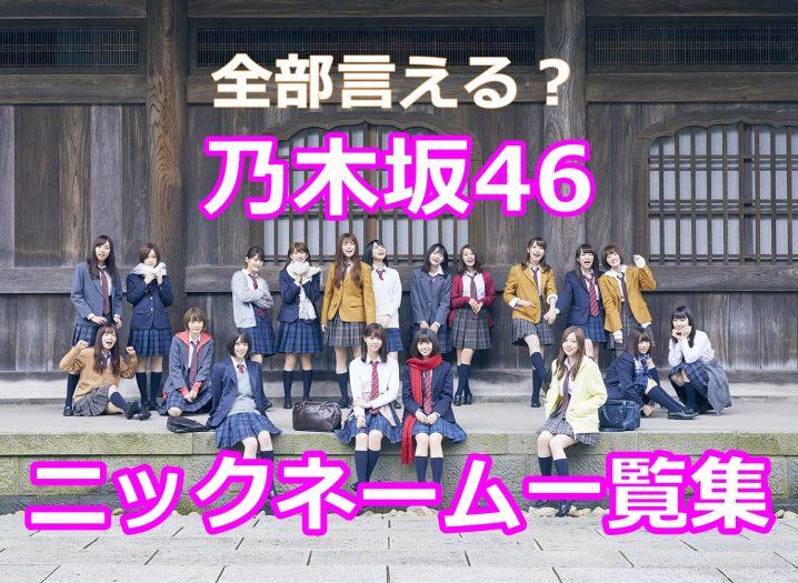 乃木坂46 あだ名 ニックネーム