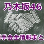 乃木坂46握手会日程まとめ!完売状況・当選確率・応募方法など徹底調査