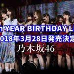 乃木坂46ライブDVD予約方法!5thバスラ特典、最安値などまとめ【2017年5th YEAR BIRTHDAY LIVE】