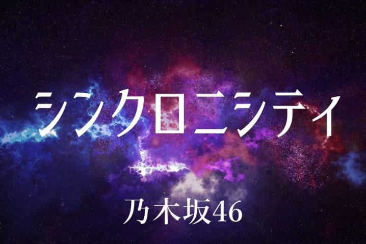 乃木坂46新曲「シンクロニシティ」予約方法!特典・最安値など徹底調査!