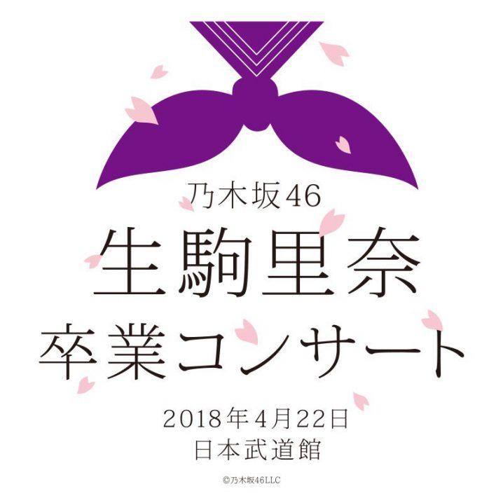 生駒里奈 卒業コンサート
